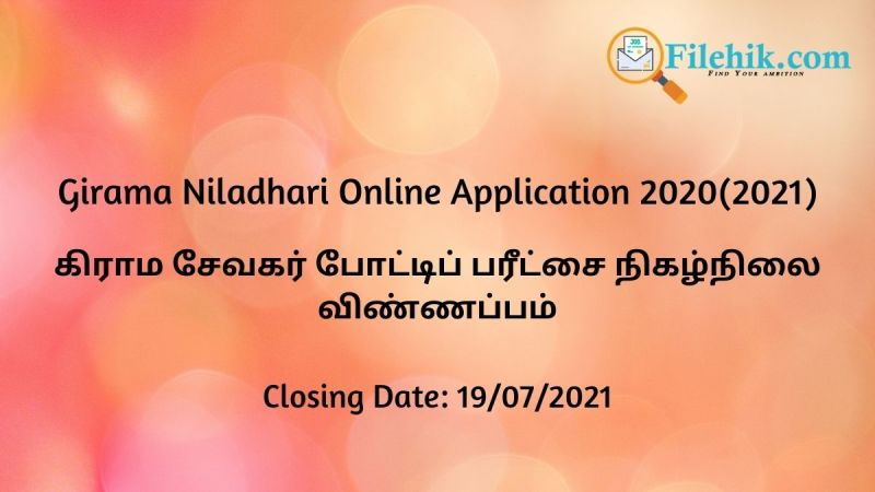 Girama Niladhari Online Application