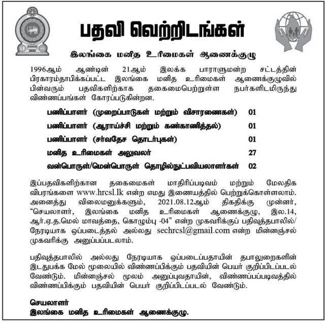 Human Rights Commissions Of Sri Lanka