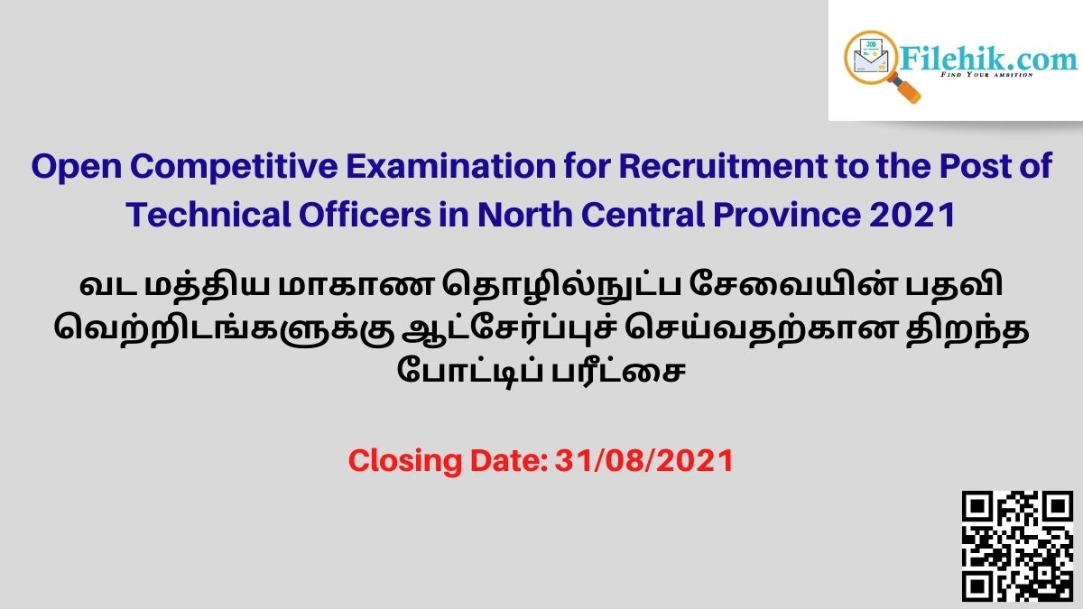 North Central Province Career Opportunities 2021