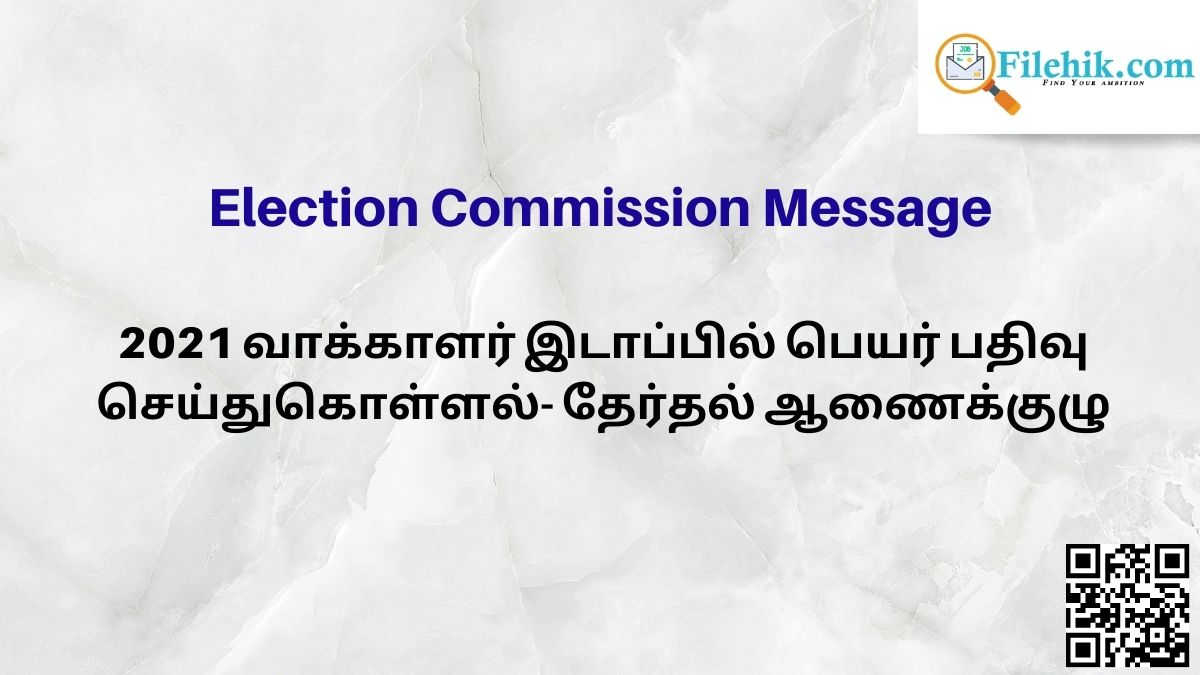 Election Commission Message 2021