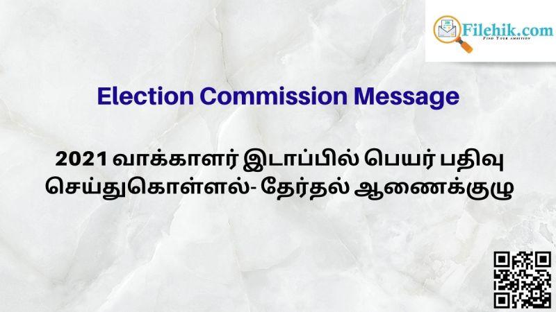 Election Commission Message