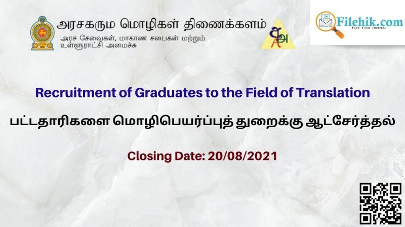 Graduates to the Field of Translation