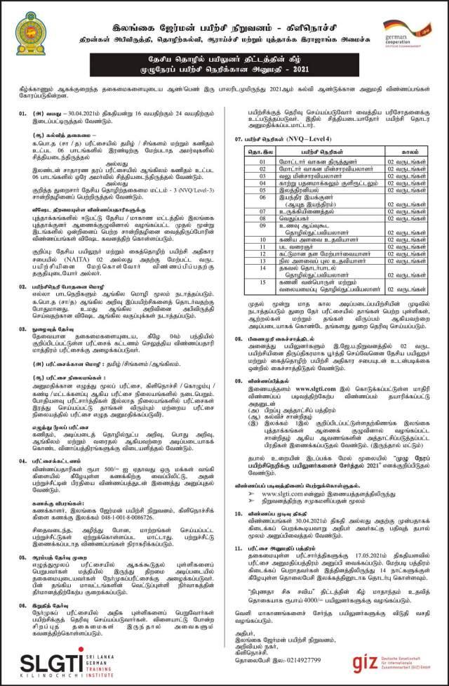 Sri Lanka German Training Institute
