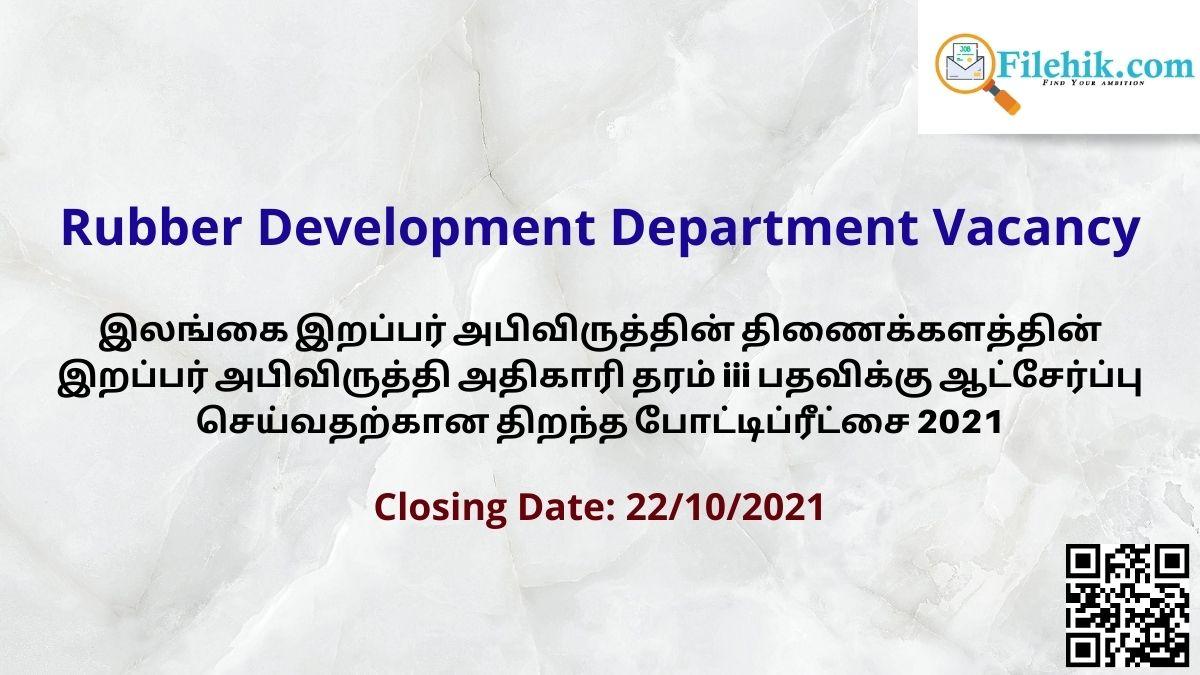 Rubber Development Department Vacancy 2021