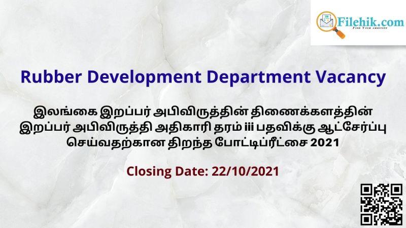 Rubber Development Department Vacancy