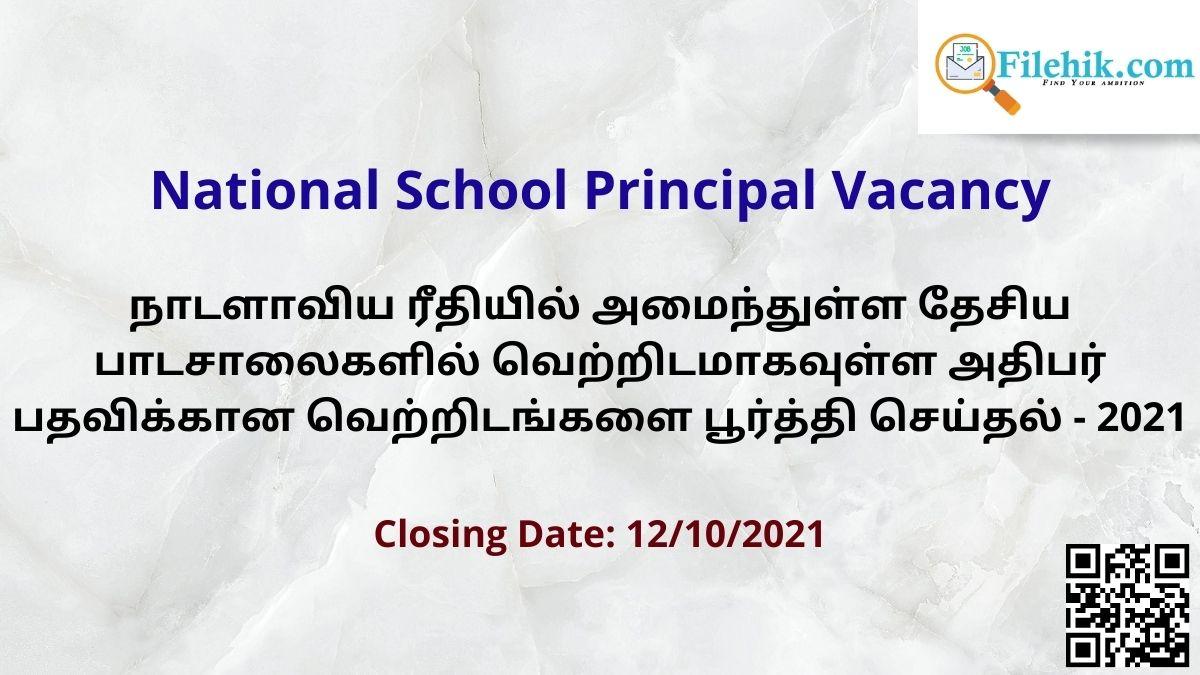 National School Principal Vacancy 2021