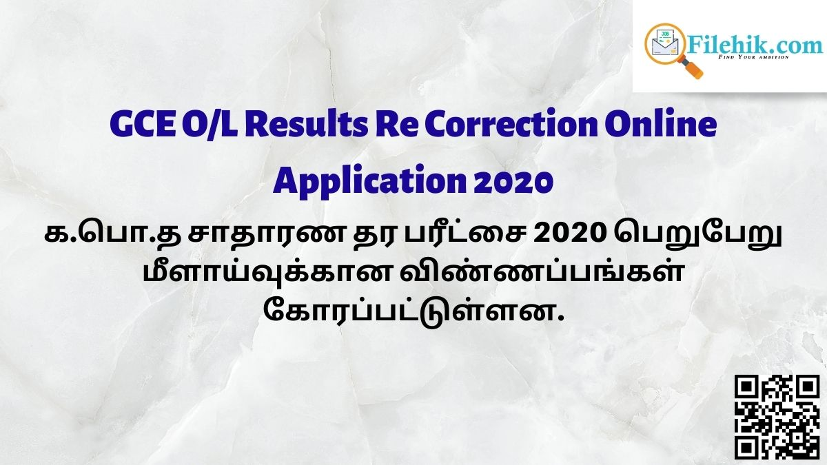 Gce O/L Results Re Correction Online Application 2020