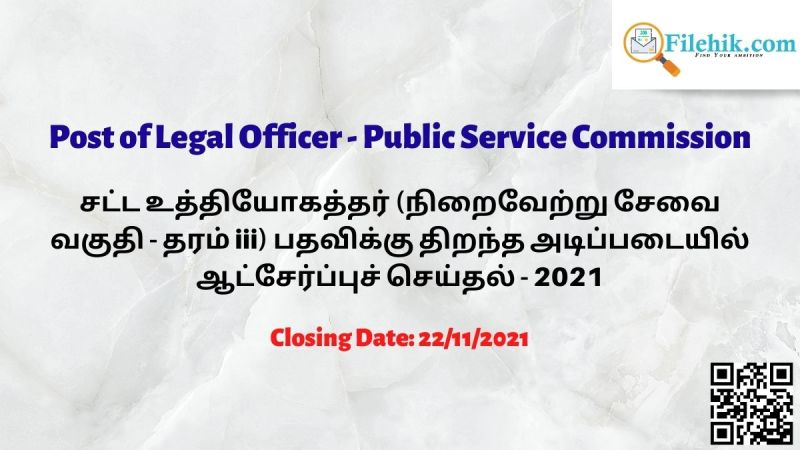 Post of Legal Officer