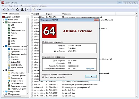 system information SOFTWARE tool