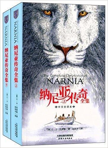 納尼亞傳奇全集(中文全譯本)(套裝共2冊) 已讀 在線上 pdf
