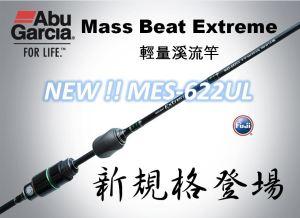 mass-beat-extreme-004
