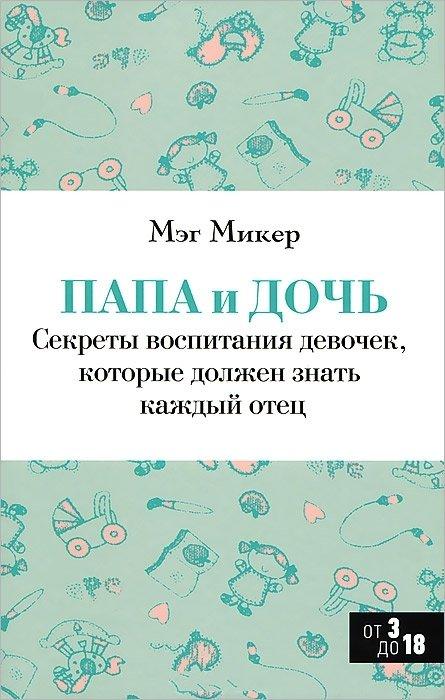 https://i0.wp.com/files.books.ru/pic/1835001-1836000/1835940/319436252c.jpg