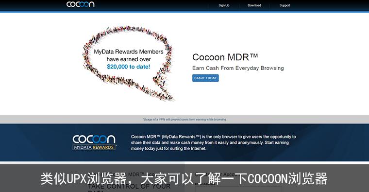 类似UPX浏览器,大家可以了解一下COCOON浏览器