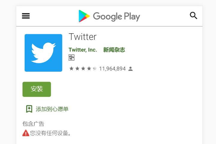 Twitter/推特怎么下载Twitter/推特安卓/苹果官网下载教程