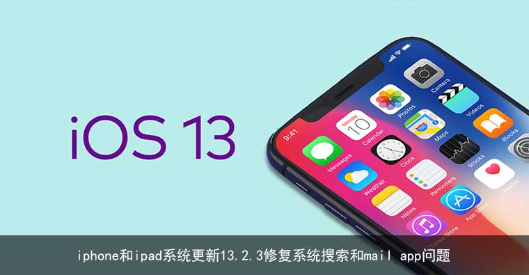 iphone和ipad系统更新13.2.3修复系统搜索和mail app问题