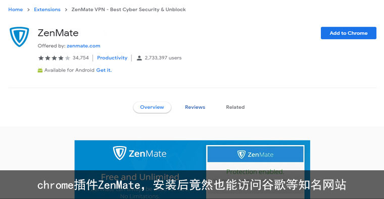 chrome插件ZenMate,安装后竟然也能访问谷歌等知名网站
