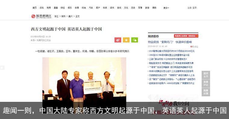 趣闻一则,中国大陆专家称西方文明起源于中国,英语英人起源于中国