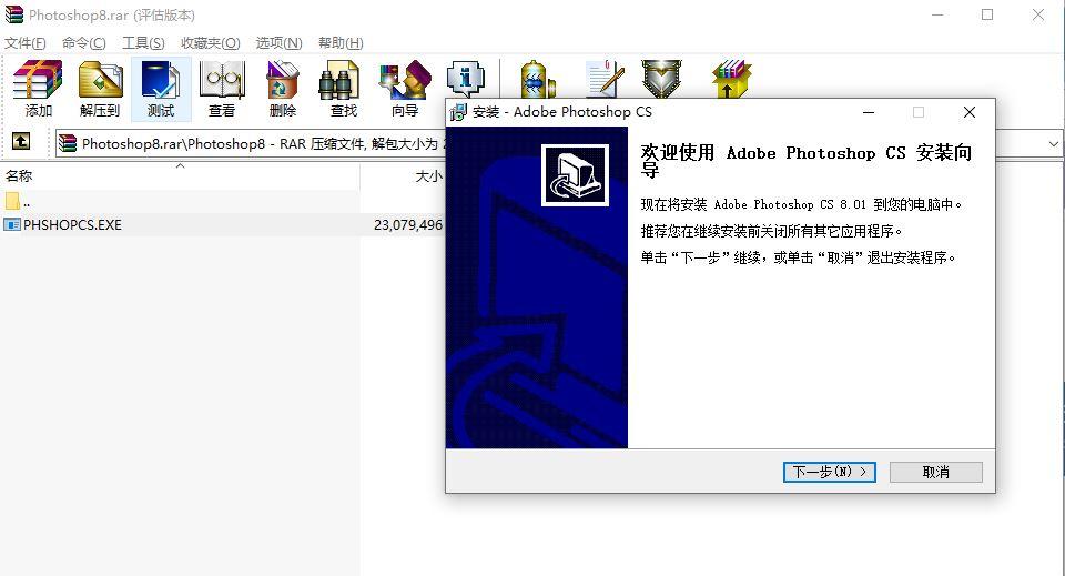 Photoshop 8 中文无需破解直接安装版下载,只有22M