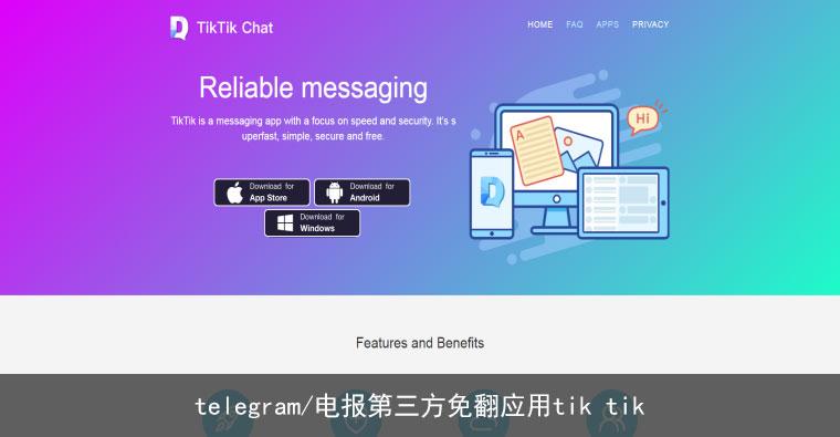 telegram/电报第三方免翻应用tik tik