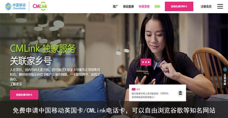 免费申请中国移动英国卡/CMLink电话卡,可以自由浏览谷歌等知名网站