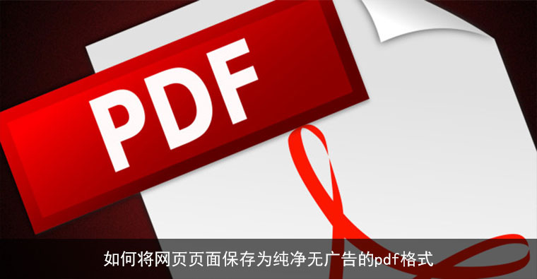 如何将网页页面保存为纯净无广告的pdf格式