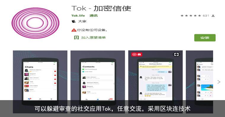 可以躲避审查的社交应用Tok,任意交流,采用区块连技术