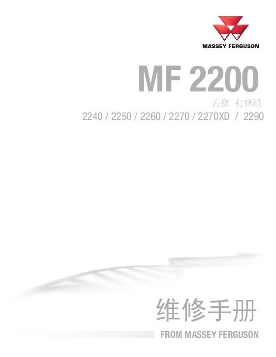 AGCO Technical Publications: Massey Ferguson Hay Equipment