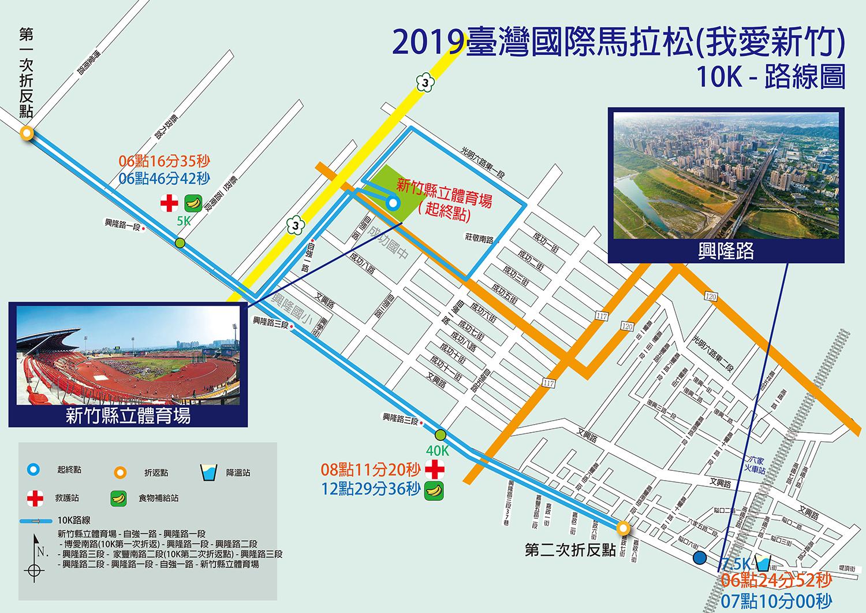 2019臺灣國際馬拉松賽(我愛新竹) | iRunner 報名網