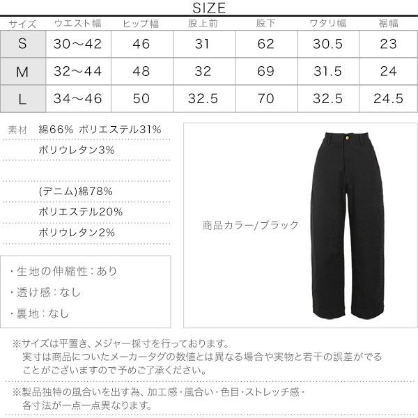 カーブワイドパンツ [M2759]のサイズ表