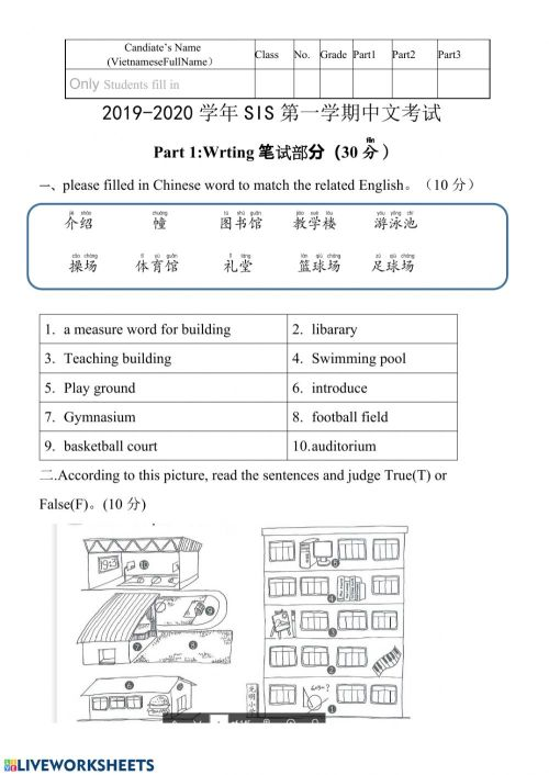 small resolution of Term 1 Test worksheet