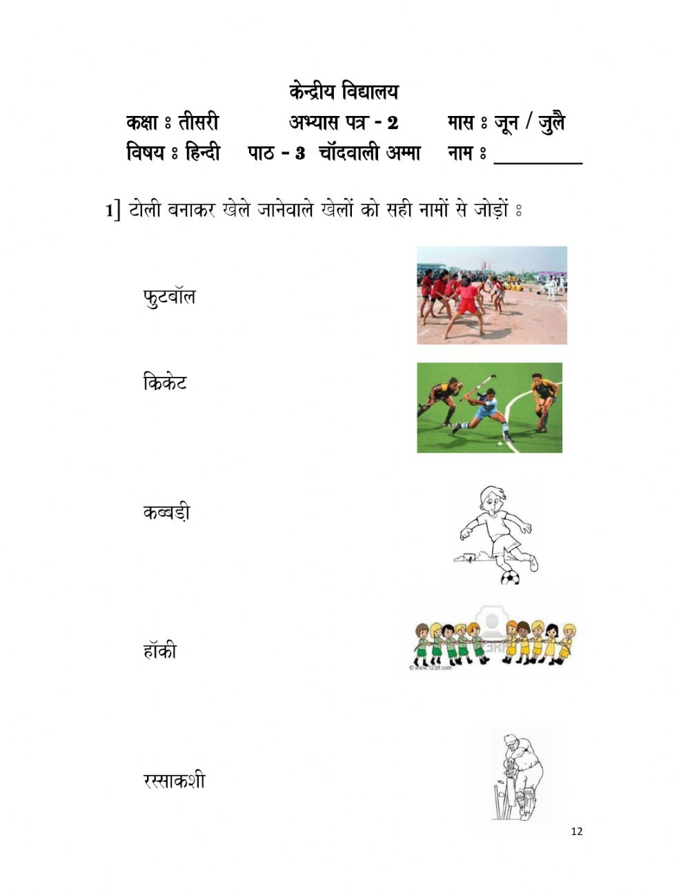hight resolution of Class 3 hindi worksheet