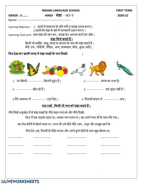 small resolution of संज्ञा worksheet