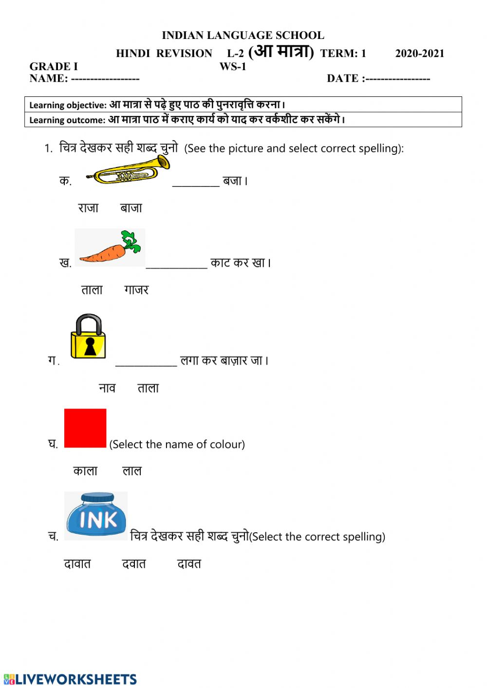 hight resolution of आम का अचार worksheet