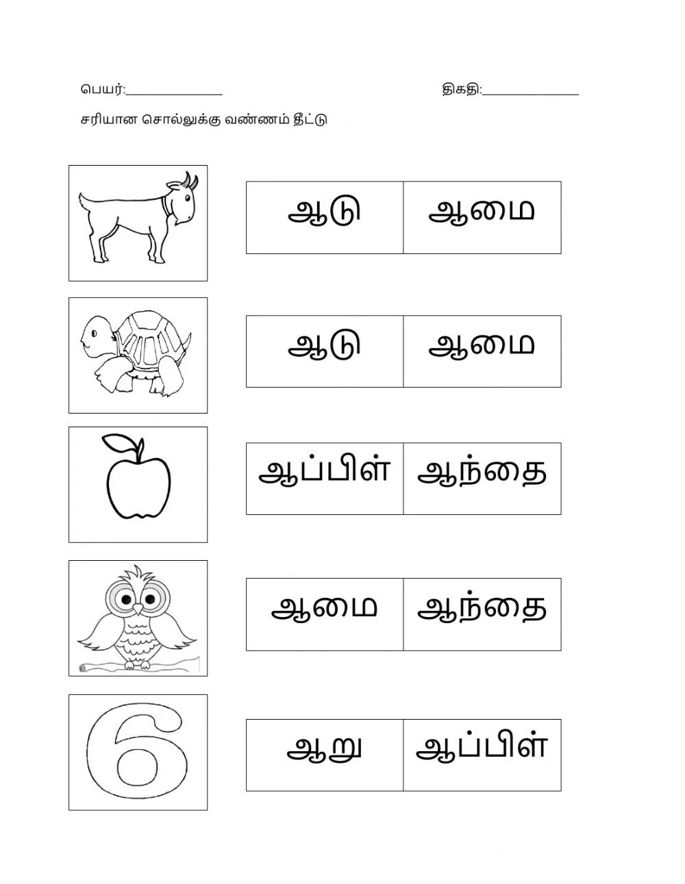 medium resolution of Get Tamil Worksheet For Grade 6 Pics – Tunnel To Viaduct Run