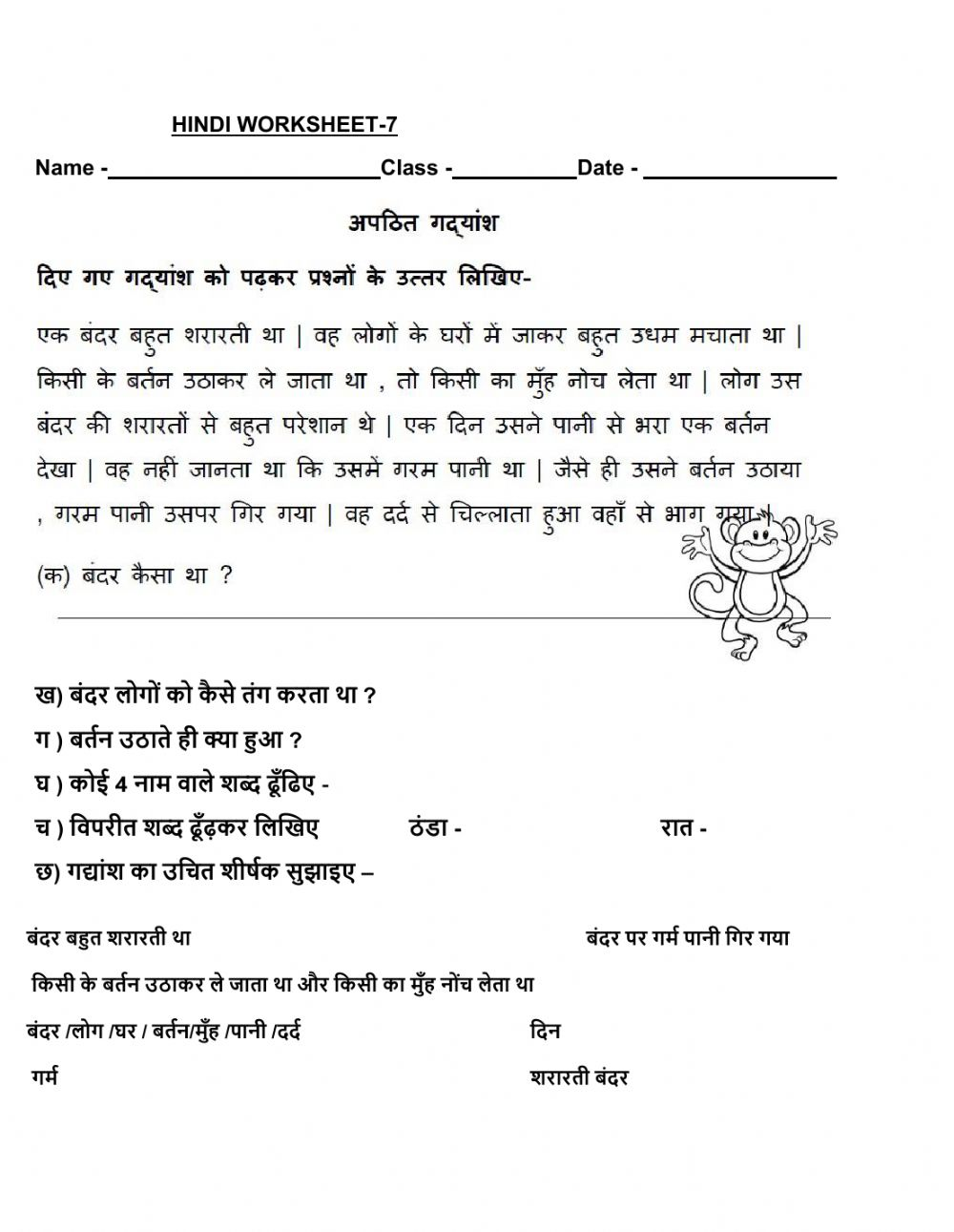 hight resolution of Unseen passage in hindi drag n drop worksheet