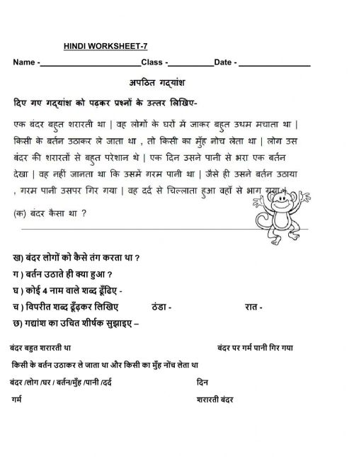 small resolution of Unseen passage in hindi drag n drop worksheet