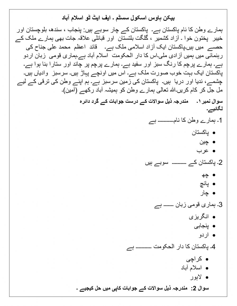 medium resolution of Tafheem worksheet