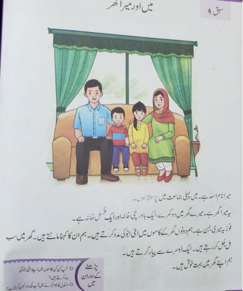 small resolution of View Urdu Comprehension Worksheets For Grade 8 Pdf Background · Worksheet  Free For You