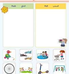 Push and pull online worksheet [ 1413 x 1000 Pixel ]