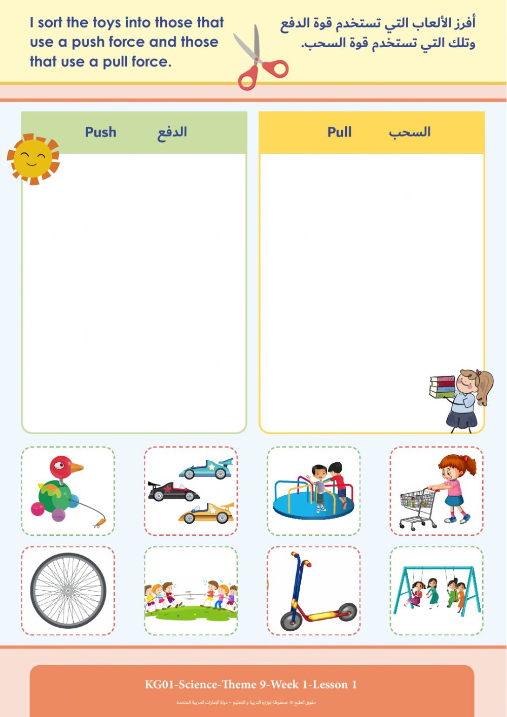 hight resolution of Push and pull online worksheet