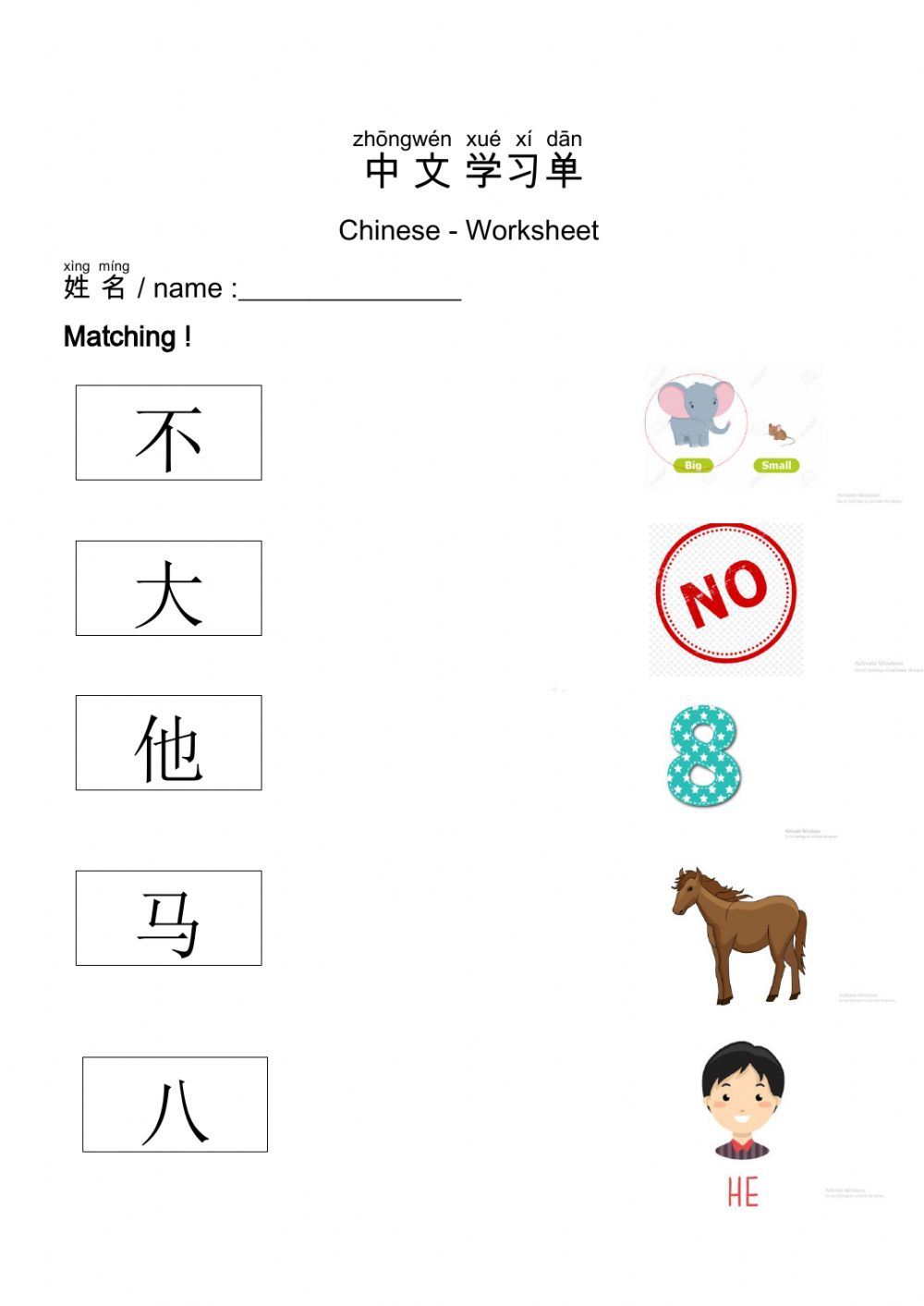 Chinese lesson 2 worksheet