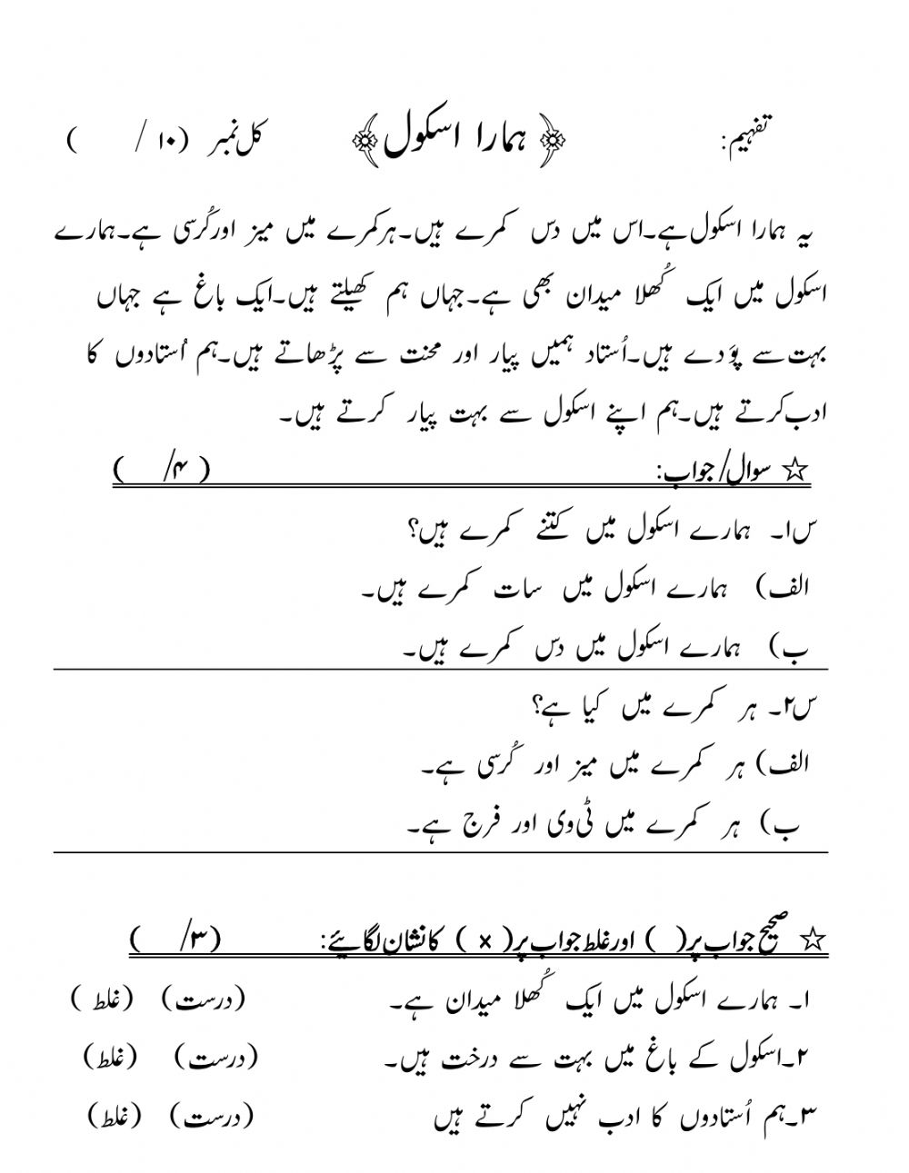 hight resolution of ہمارا اسکول worksheet