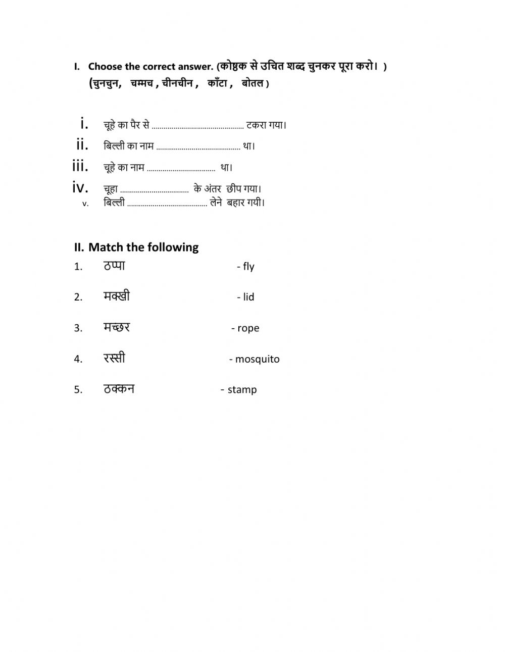 hight resolution of Hindi Class 3 Unit 2 worksheet