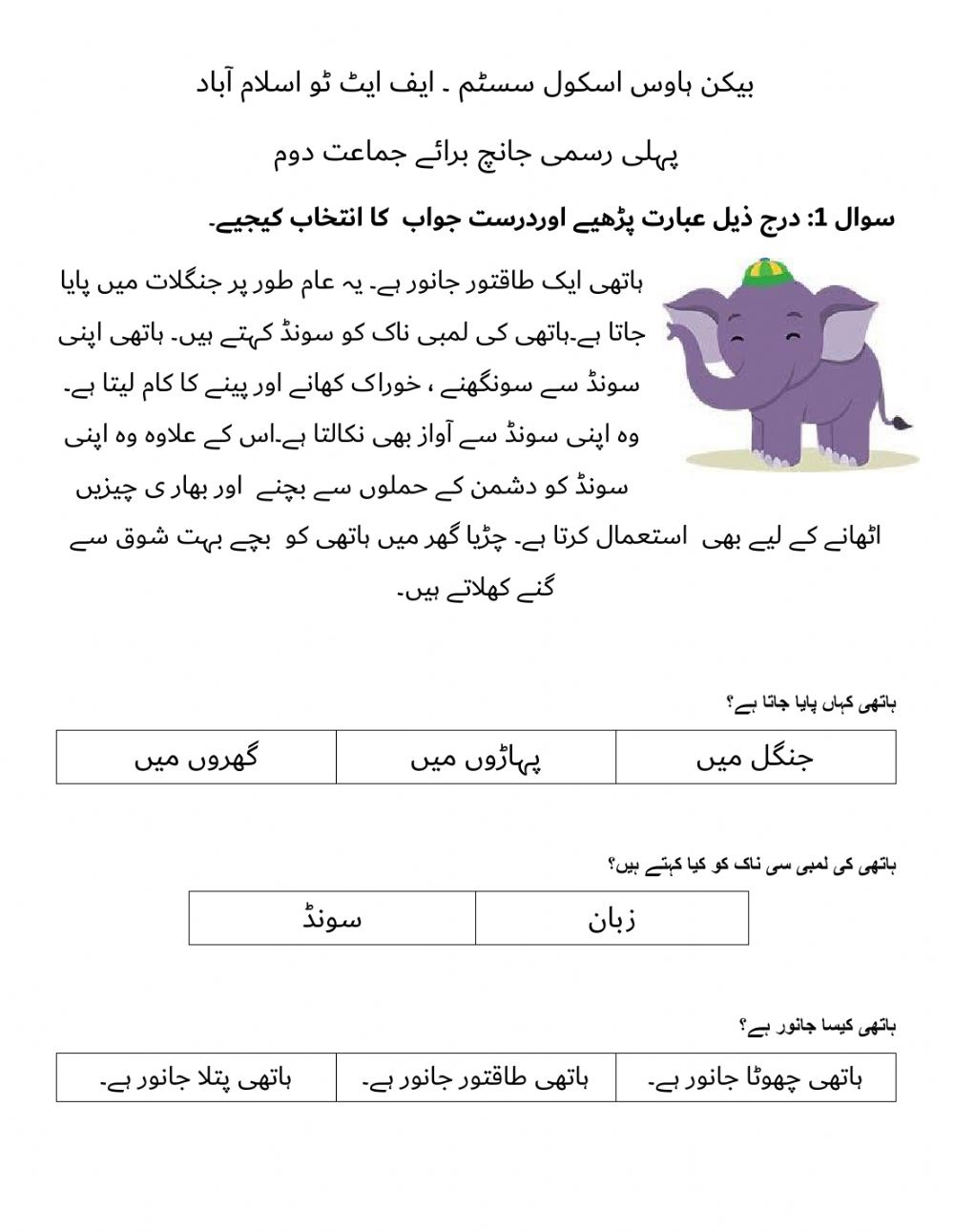 hight resolution of Urdu grade 2 cat worksheet