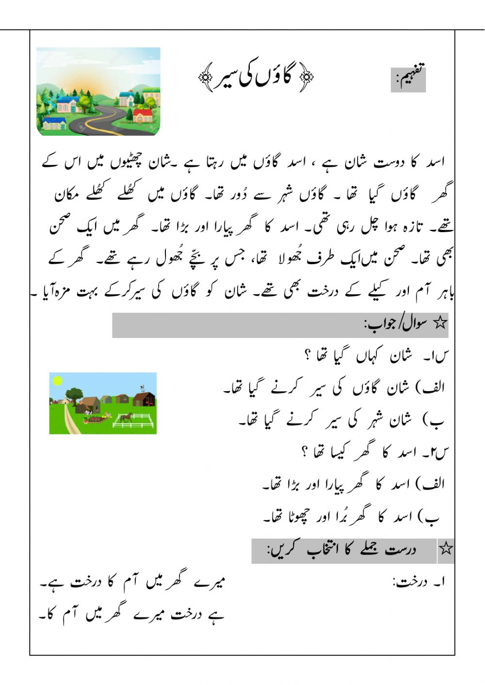 medium resolution of گاوں کی سیر worksheet