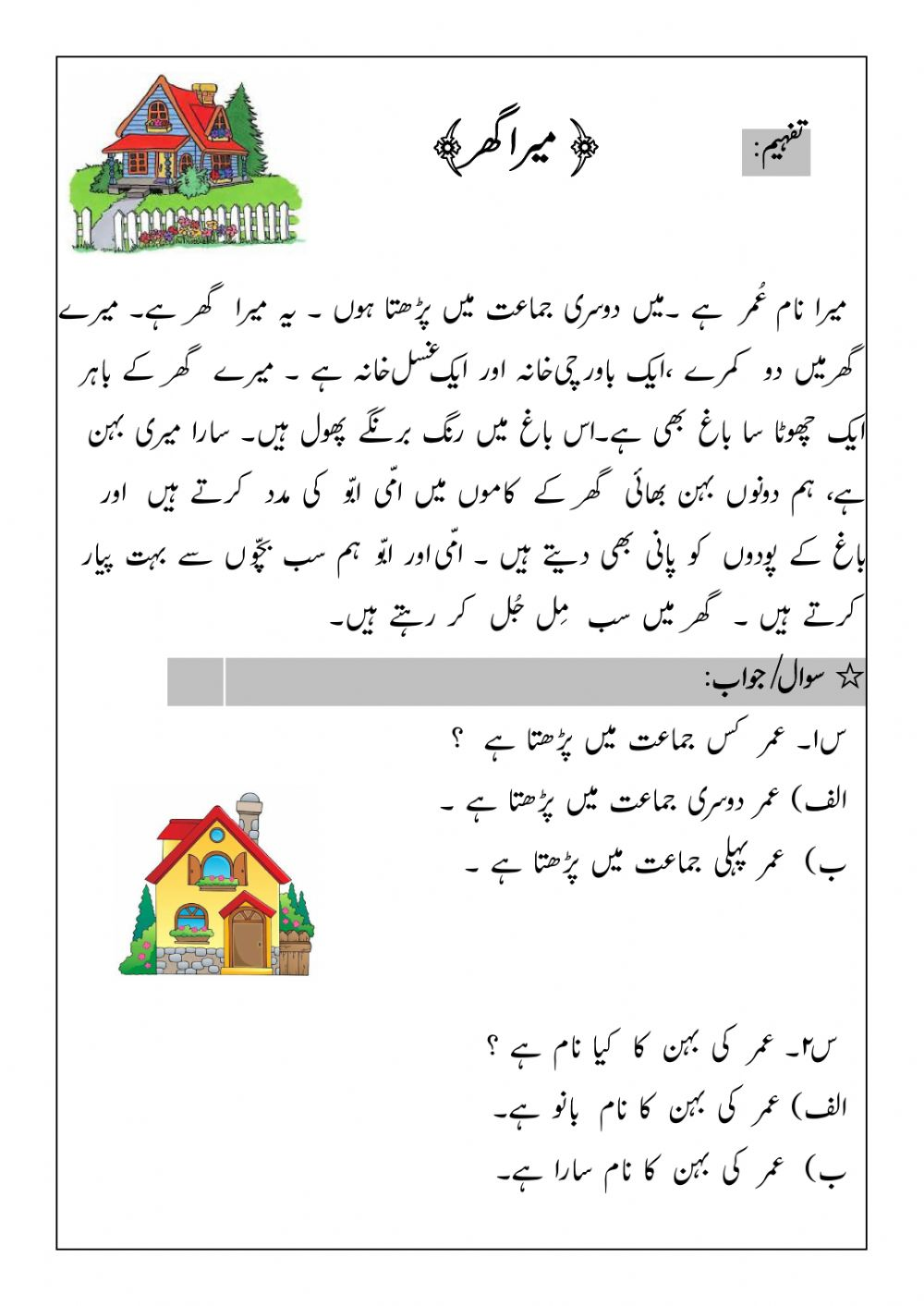 hight resolution of میرا گھر worksheet
