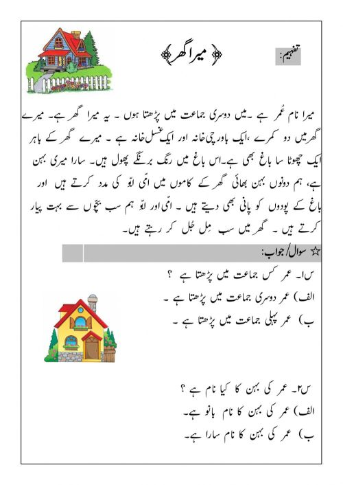 small resolution of میرا گھر worksheet