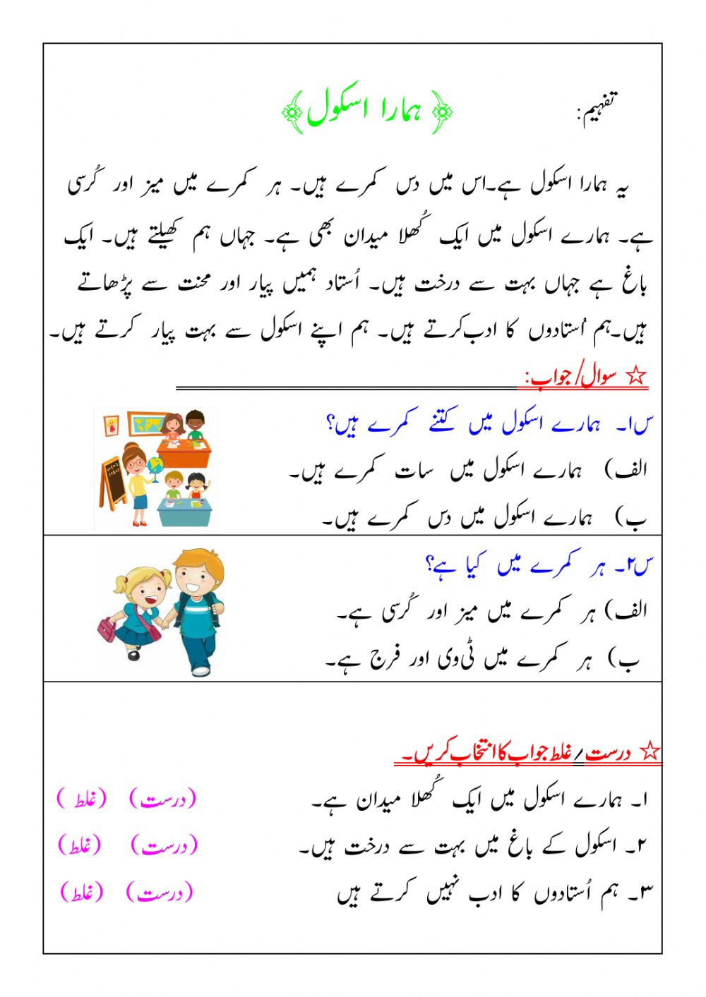 hight resolution of Tafheem activity