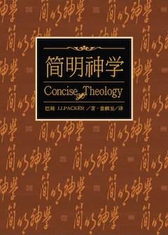 簡明神學--傳統基督教信仰指南(簡體) Concise Theology (Simplified Chinese)