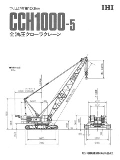 IHI CCH1000-5 Specifications Crane.Market